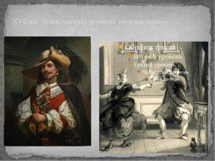 XVII век. Новые манеры ( дуэлянты. «человек чести»)