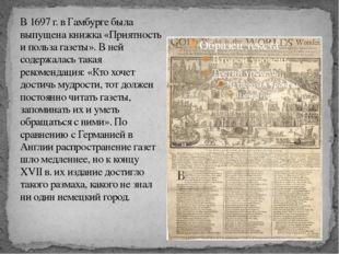 В 1697 г. в Гамбурге была выпущена книжка «Приятность и польза газеты». В ней