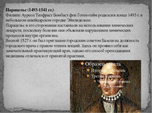 Парацельс (1493-1541 гг.) Филипп Ауреол Теофраст Бомбаст фон Гоген-гейм родил
