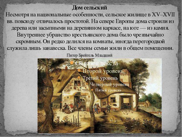 Дом сельский Несмотря на национальные особенности, сельское жилище в XV–XVII...