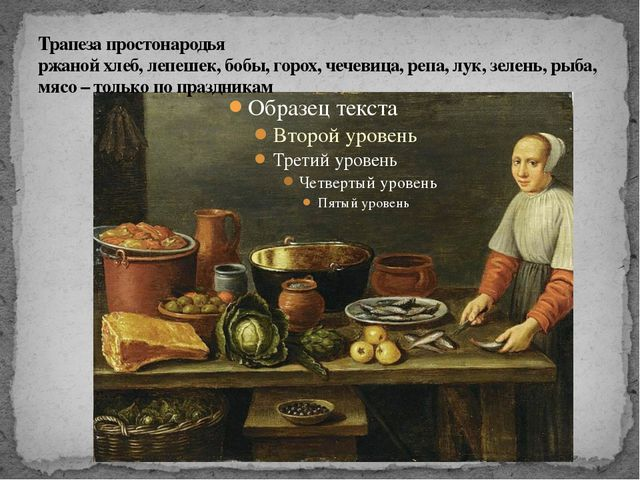 Трапеза простонародья ржаной хлеб, лепешек, бобы, горох, чечевица, репа, лук,...