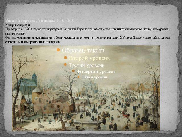 Зимний городской пейзаж,1607-1610 Хендрик Аверкамп Примерно с 1370-х годов т...