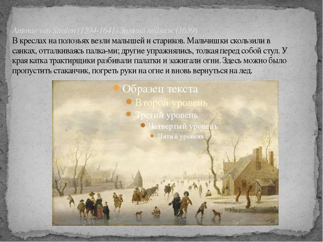 Antonie van Stralen (1594-1641) Зимний пейзаж(1639) В креслах на полозьях ве...