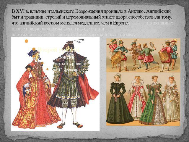 В XVI в. влияние итальянского Возрождения проникло в Англию. Английский быт и...