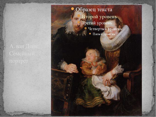 А. ван Дейк. Семейный портрет