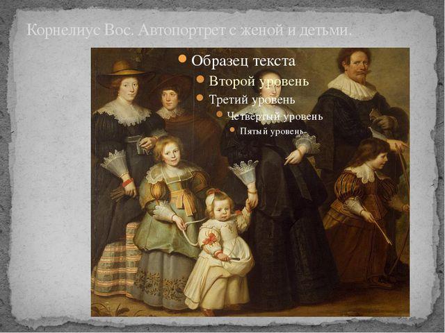 Корнелиус Вос. Автопортрет с женой и детьми.