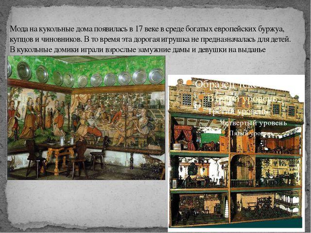 Мода на кукольные дома появилась в 17 веке в среде богатых европейских буржуа...