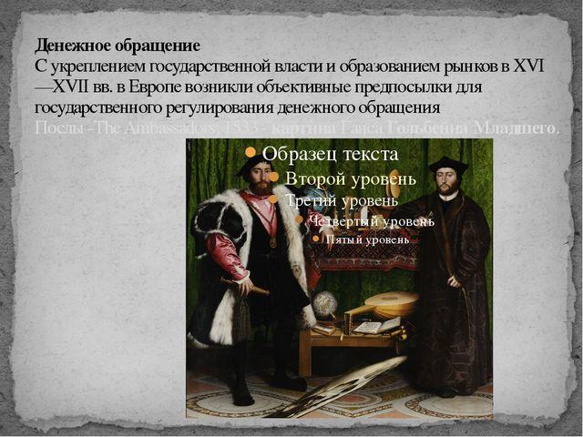 Денежное обращение С укреплением государственной власти и образованием рынков...