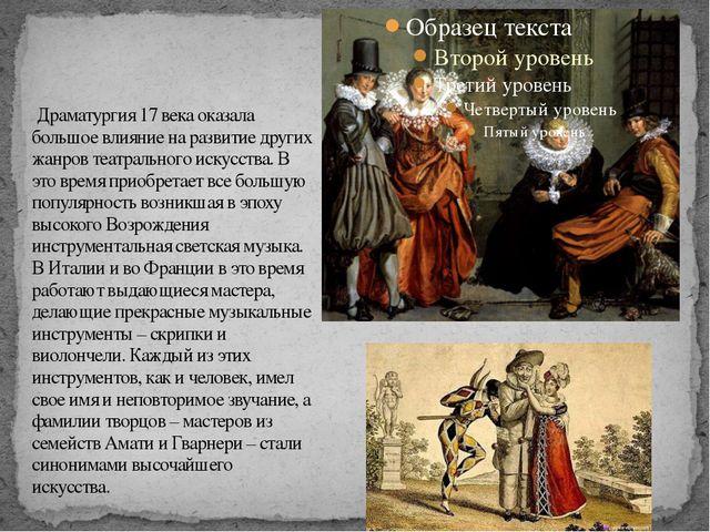 Драматургия 17 века оказала большое влияние на развитие других жанров театра...