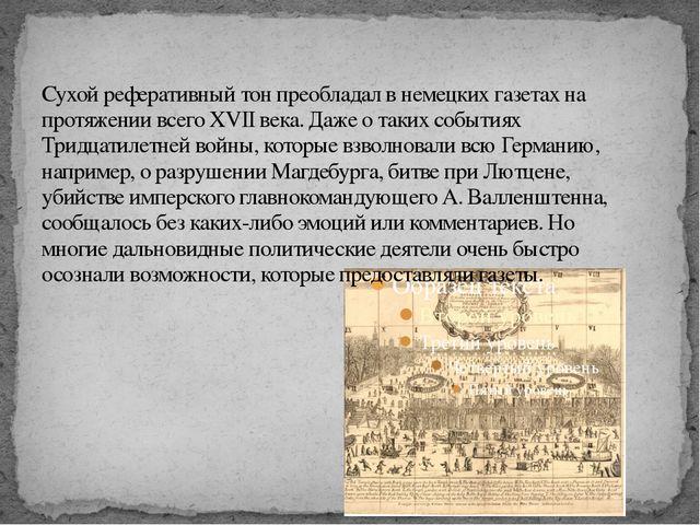 Сухой реферативный тон преобладал в немецких газетах на протяжении всего XVII...