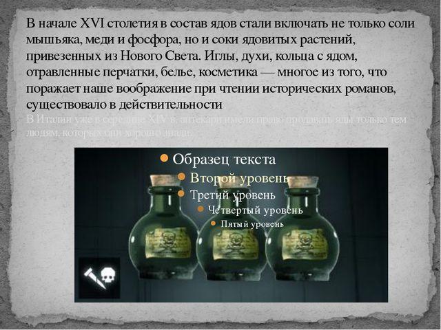 В начале XVI столетия в состав ядов стали включать не только соли мышьяка, ме...