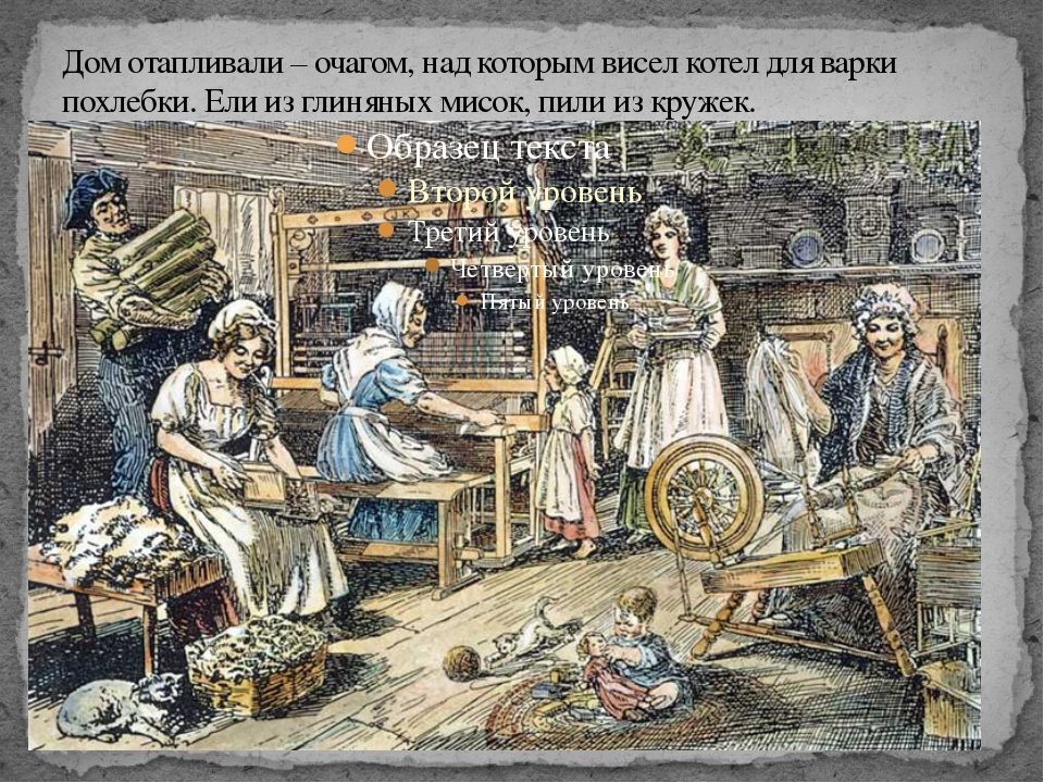 Дом отапливали – очагом, над которым висел котел для варки похлебки. Ели из г...