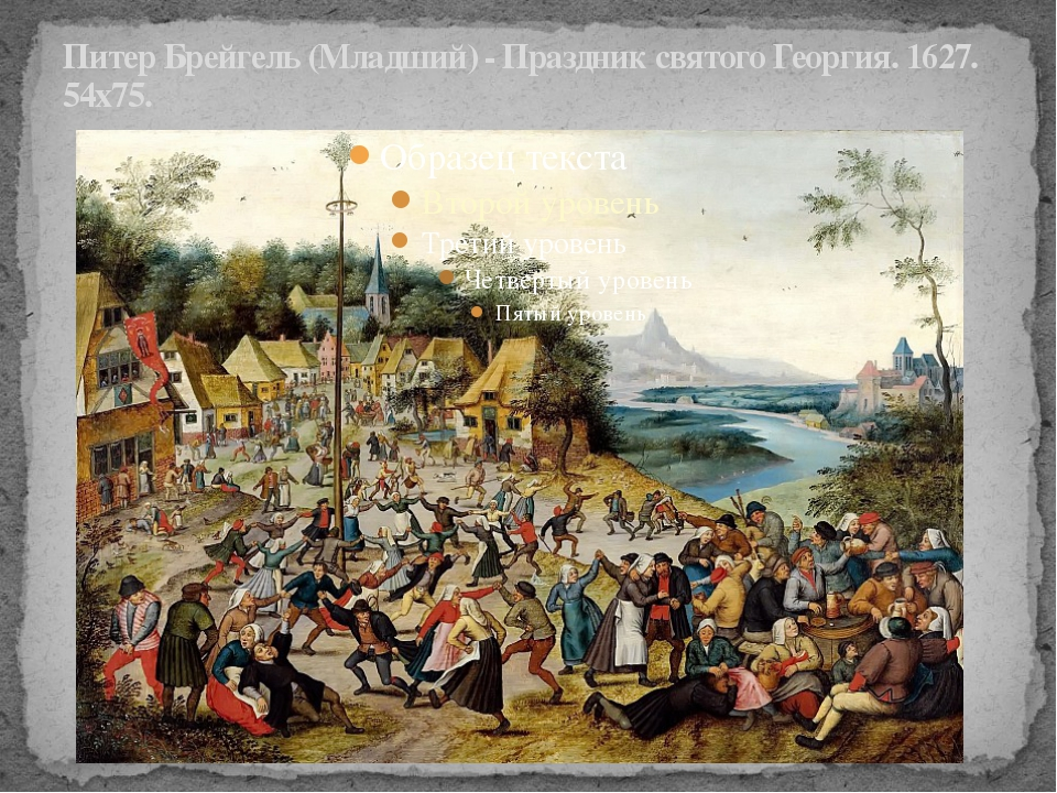 Питер Брейгель (Младший) - Праздник святого Георгия. 1627. 54х75.
