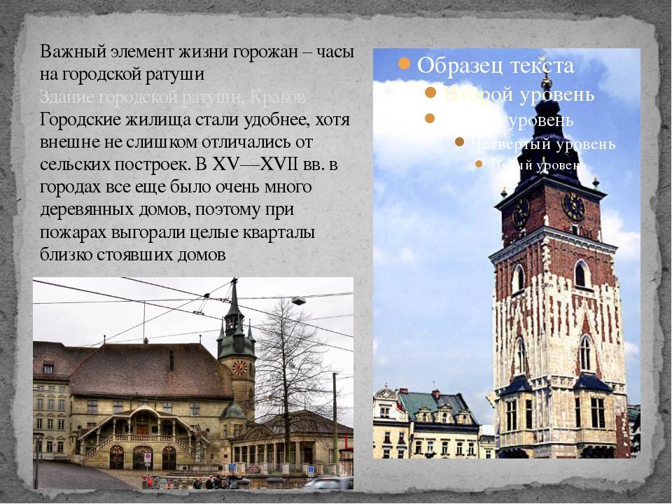 Важный элемент жизни горожан – часы на городской ратуши Здание городской рату...
