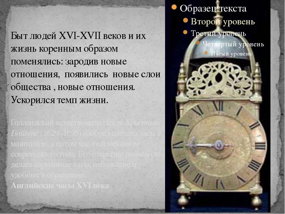 Быт людей XVI-XVII веков и их жизнь коренным образом поменялись: зародив новы...