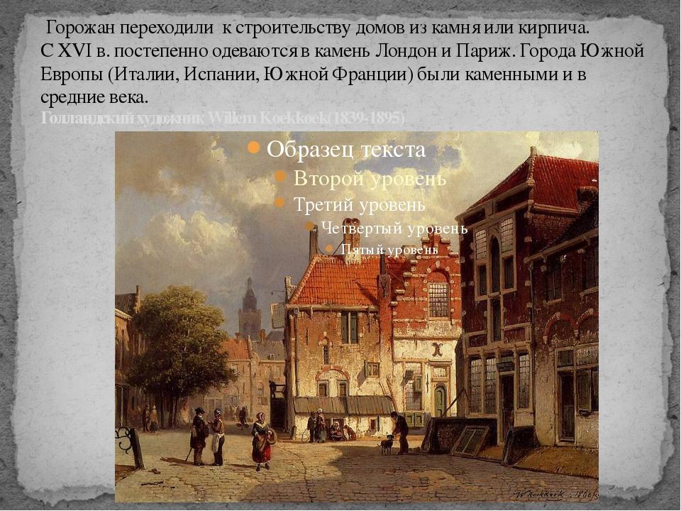 Горожан переходили к строительству домов из камня или кирпича. С XVI в. пост...