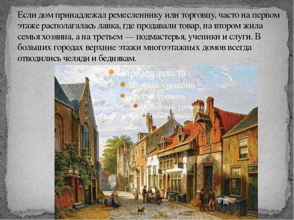 Если дом принадлежал ремесленнику или торговцу, часто на первом этаже распола...