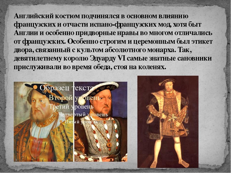 Английский костюм подчинялся в основном влиянию французских и отчасти испано-...