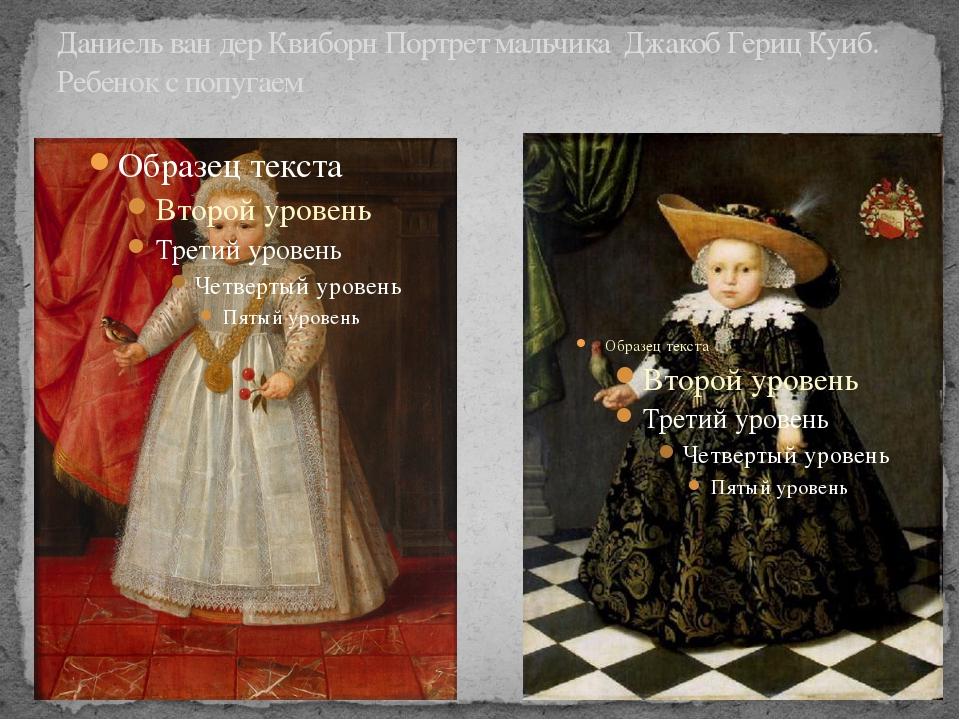 Даниель ван дер Квиборн Портрет мальчика Джакоб Гериц Куиб. Ребенок с попугаем