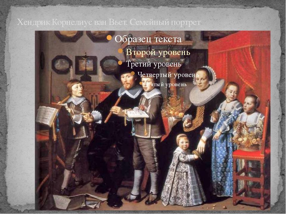 Хендрик Корнелиус ван Вьет. Семейный портрет