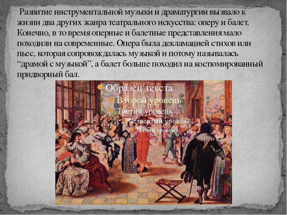 Развитие инструментальной музыки и драматургии вызвало к жизни два других жа...