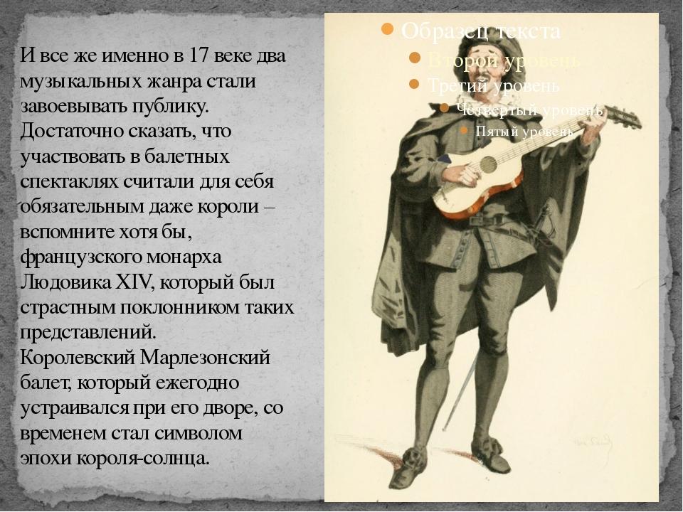 И все же именно в 17 веке два музыкальных жанра стали завоевывать публику. До...