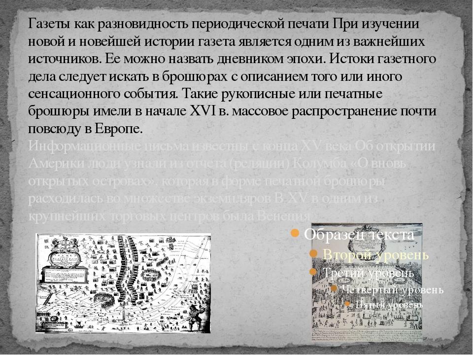 Газеты как разновидность периодической печати При изучении новой и новейшей и...