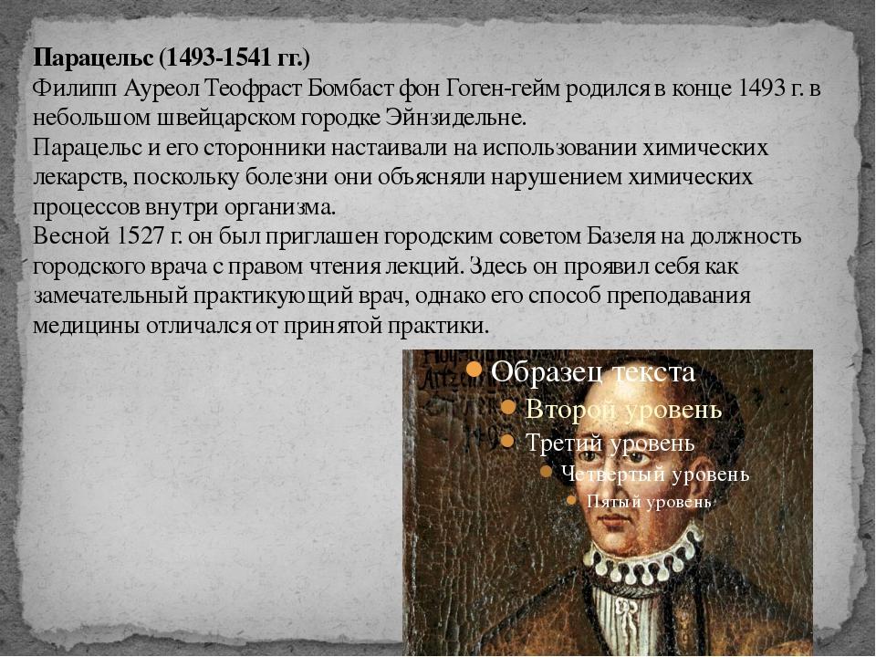 Парацельс (1493-1541 гг.) Филипп Ауреол Теофраст Бомбаст фон Гоген-гейм родил...