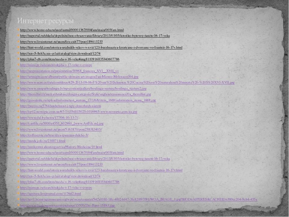http://www.home-edu.ru/user/uatml/00001367/004fam/main/003fam.html http://nsp...