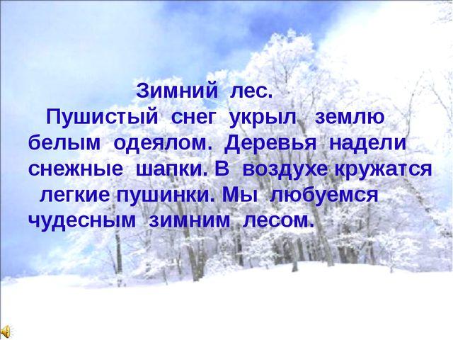 Зимний лес. Пушистый снег укрыл землю белым одеялом. Деревья надели снежные...