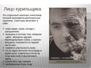 Лицо курильщика Это отдельный комплекс симптомов, который вызывается долгосро