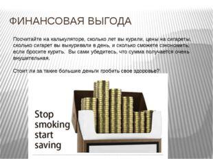 ФИНАНСОВАЯ ВЫГОДА Посчитайте на калькуляторе, сколько лет вы курили,цены на