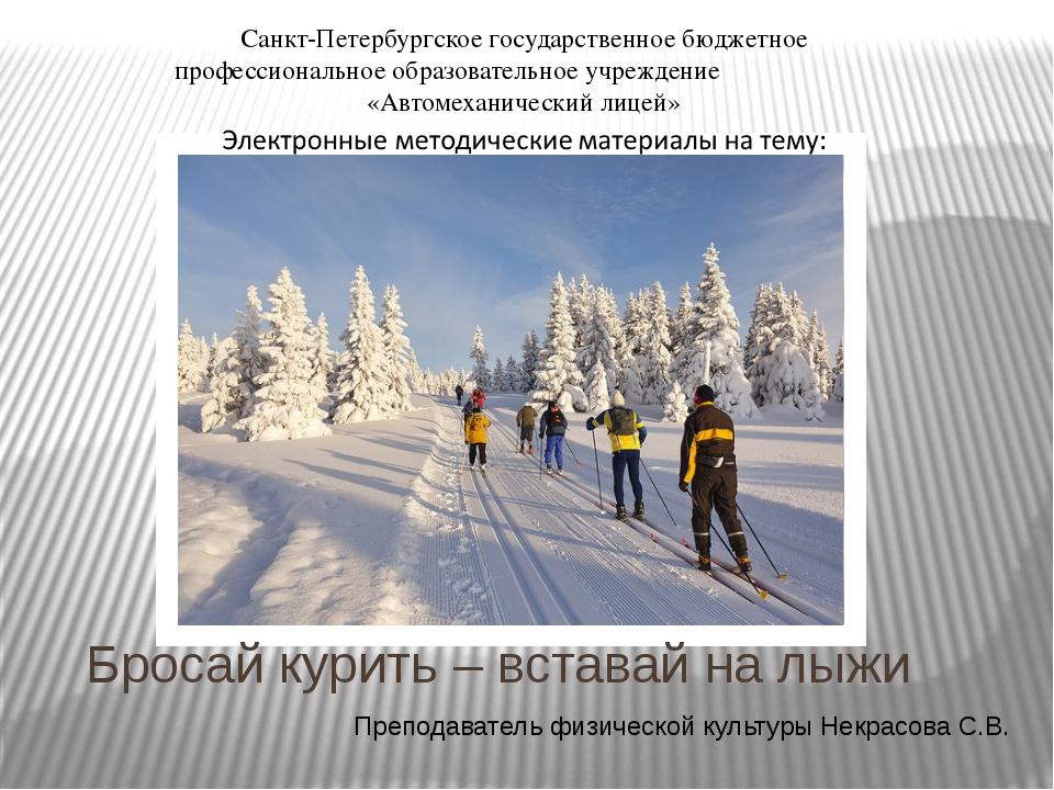 Бросай курить – вставай на лыжи Преподаватель физической культуры Некрасова С...