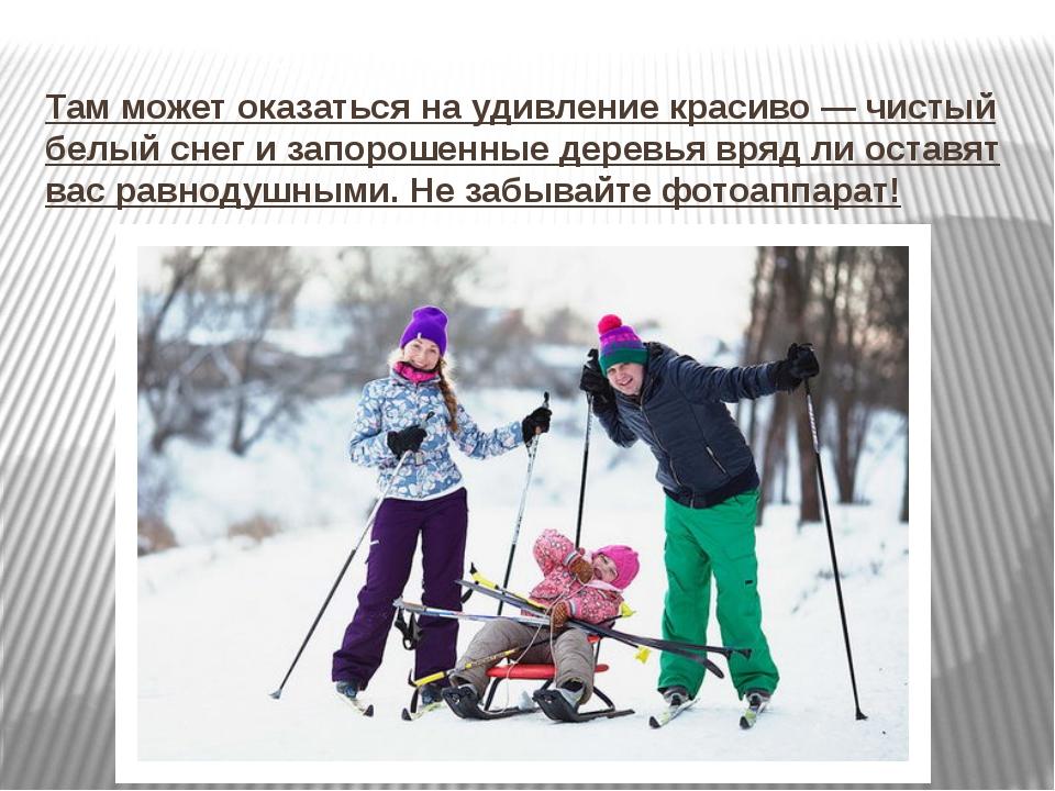 Там может оказаться на удивление красиво — чистый белый снег и запорошенные д...