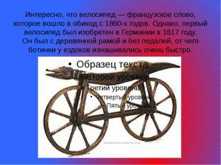Интересно, что велосипед— французское слово, которое вошло вобиход с1860-х