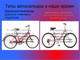 Типы велосипедов в наше время: Дорожный велосипед довольно тяжелый и неудобны