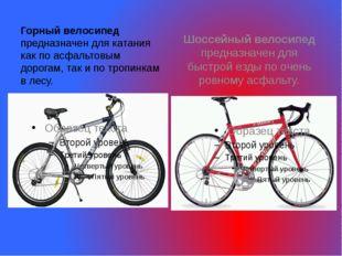 Горный велосипед предназначен для катания как по асфальтовым дорогам, так и