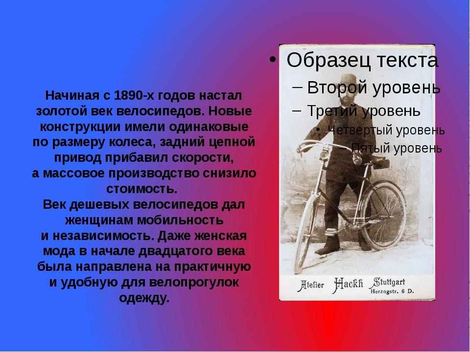 Начиная с1890-х годов настал золотой век велосипедов. Новые конструкции имел...