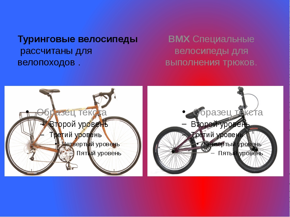 Туринговые велосипеды рассчитаны для велопоходов . ВМХ Специальные велосипе...