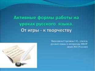 Выполнила Стреляева Г.Н., учитель русского языка и литературы МКОУ лицей №4 г