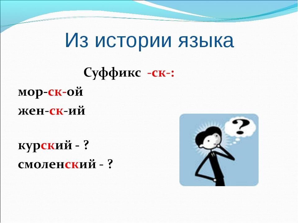 Из истории языка