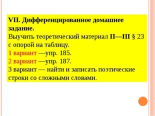 VII. Дифференцированное домашнее задание. Выучить теоретический материал II—I