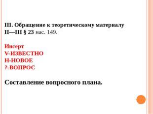 III. Обращение к теоретическому материалу II—III § 23 нас. 149. Инсерт V-ИЗВ