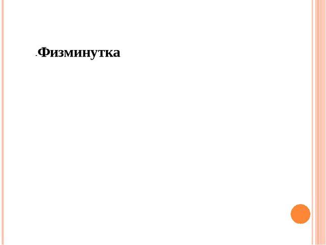 -Физминутка
