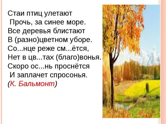 Стаи птиц улетают Прочь, за синее море. Все деревья блистают В (разно)цветном...