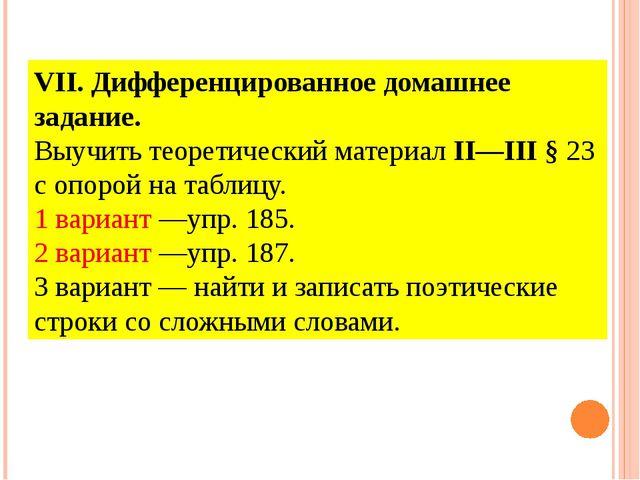 VII. Дифференцированное домашнее задание. Выучить теоретический материал II—I...