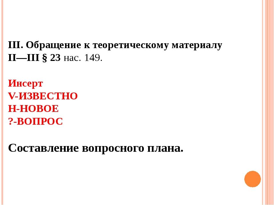 III. Обращение к теоретическому материалу II—III § 23 нас. 149. Инсерт V-ИЗВ...