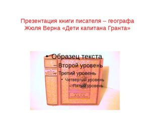 Презентация книги писателя – географа Жюля Верна «Дети капитана Гранта»