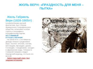 ЖЮЛЬ ВЕРН: «ПРАЗДНОСТЬ ДЛЯ МЕНЯ – ПЫТКА» Жюль Габриель Верн (1828-1905гг) –