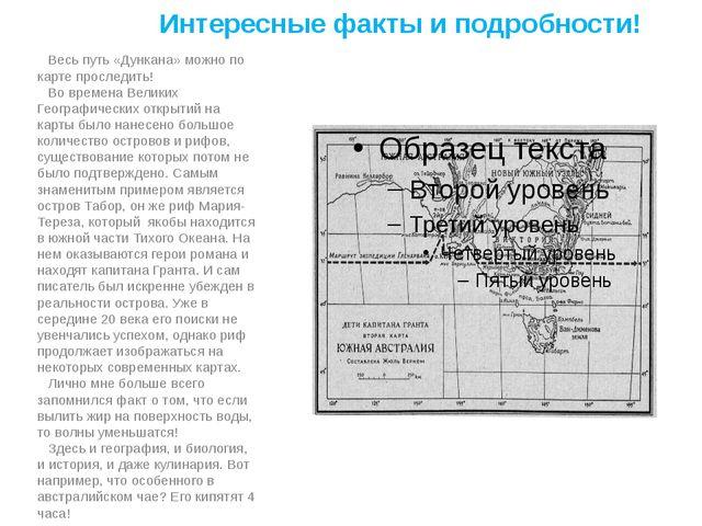 Интересные факты и подробности! Весь путь «Дункана» можно по карте проследить...